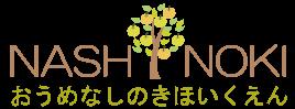 青梅梨の木保育園のホームページ